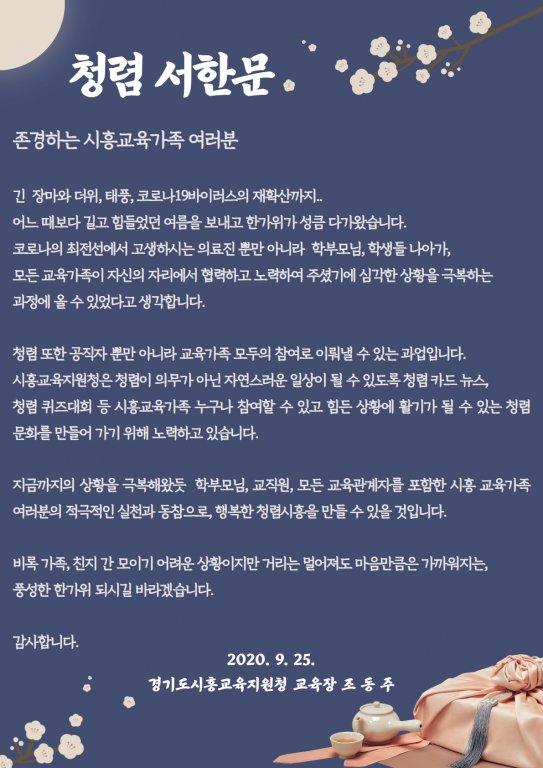 시흥교육지원청 배부 청렴서한문